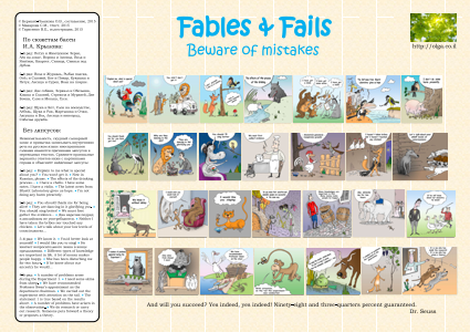 Fables & Fails. Beware of mistakes
